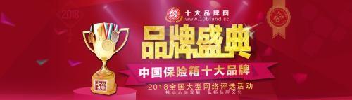 2018中国保险柜(保险箱)十大品牌:永发独占榜