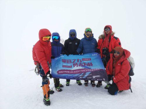 直面雪山 起而行之 |华耐登山队成功登顶海拔6