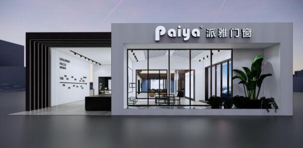民族品牌|派雅门窗携新品重磅亮相2020中国建博会