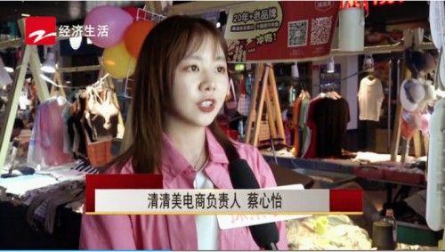 """清清美""""直播+地摊""""模式 优秀传统企业转型新风"""