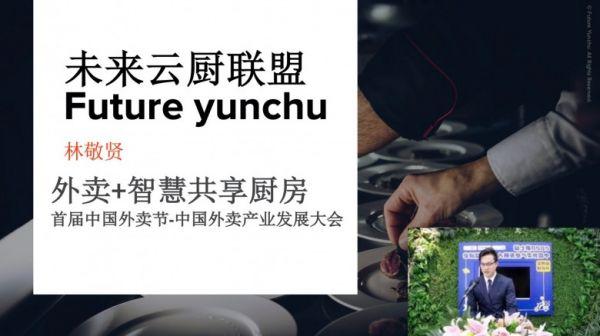 未来云厨联盟:智慧共享厨房赋能外卖商户