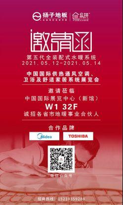 扬子地板将参加中国国际供热通风空调、卫浴及舒适家居系统展览会140.png
