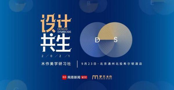 设计共生—2021木作美学研习社